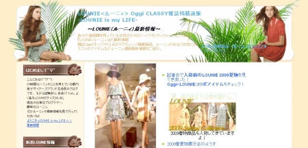 LOUNIE(ルーニィ)通販:2009春夏物イメージでトップページをリニューアルしました!(2009/03/11~12)