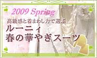 LOUNIE(ルーニィ)通販:LOUNIE2009春夏物!卒業・入学式・ご挨拶特集!着回し力と高級感で選ぶなら「ルーニィの華やぎスーツ」何年先でも使える信頼の生地・縫製と、ほんのり個性の引き立つ絶妙なデザイン。