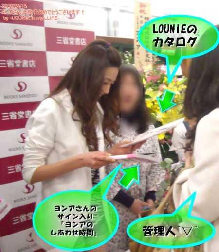 雑誌Oggi(オッジ)の人気モデルヨンアさんの「ヨンアのしあわせ時間」出版記念サイン会でヨンアさんと握手してきました^^ ルーニィのカタログをプレゼント!♪
