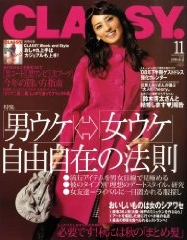 クラッシィ11月号 CLASSY.×LOUNIE 3nd COLLABORATION Winter 2008