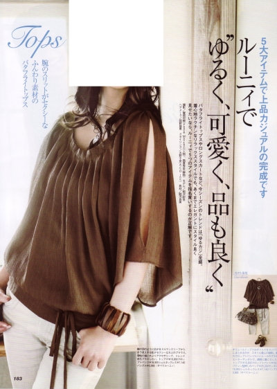 LOUNIE(ルーニィ)通販:CLASSY.(クラッシィ)5月号(2009年)掲載のルーニィ!「ルーニィでゆるくかわいく品も良く」表紙。今シーズンのトレンドは「ゆるカジ」全開!