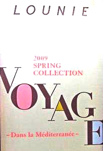 LOUNIE'09春物展示会のテーマは「VOYAGE」