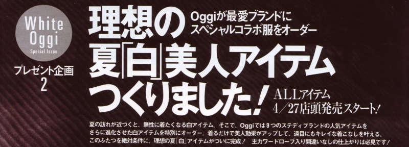 LOUNIE(ルーニィ)通販:Oggi(オッジ)6月号(2009年)掲載のルーニィタイアップ【ルーニィ×Oggiコラボ】「Oggiが最愛ブランドにスペシャルコラボ服をオーダー」
