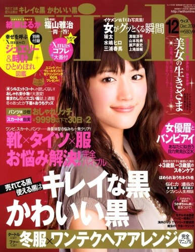 LOUNIE(ルーニィ)通販:ファッション雑誌With 2008年12月号 雑誌掲載商品通販