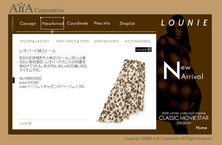 LOUNIE(ルーニィ)通販:2008秋冬物:LOUNIE公式ホームページより、レオパード柄ストール(ヒョウ柄ストール)