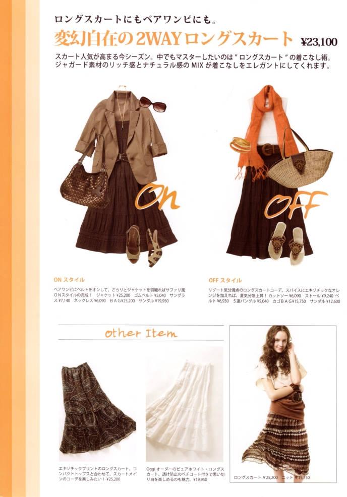 LOUNIE(ルーニィ)通販:2009夏物公式スペシャルカタログ(2):ロングスカートにもベアワンピにも。変幻自在の2WAYロングスカート¥23,100