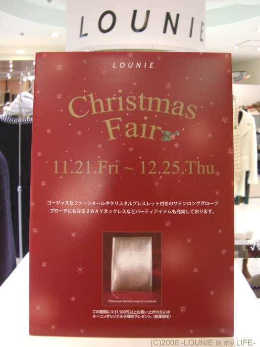 LOUNIE(ルーニィ)2008冬クリスマスフェア(ノベルティ:手帳)