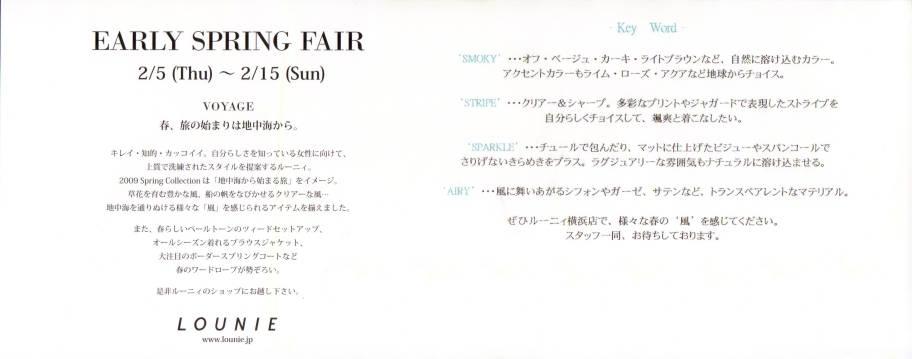 LOUNIE(ルーニィ)通販 2009春物立ち上げフェアーDM!LOUNIE'09春のキーカラー、テーマなど☆展示会の人気商品が明日、大量入荷します!