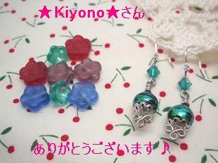 ★Kiyono★さんプレ