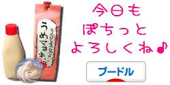 20080308_umemayo.jpg