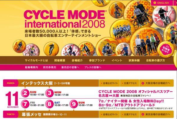 サイクルモード_convert_20081102225749