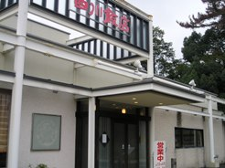 中国料理 四川飯店 お店の外観
