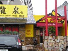 台湾料理 龍泉のお店の外観