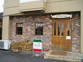 pizza&pasta il Forno(イルフォルノ)のお店の外観