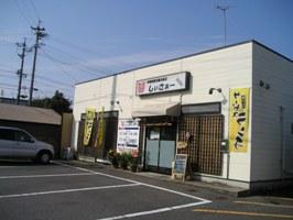 沖縄家庭料理のお店 しぃさぁー のお店の外観