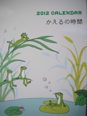 かえるちゃんカレンダー 2012