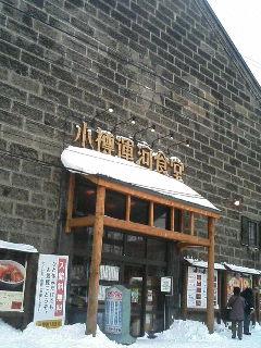 小樽運食堂