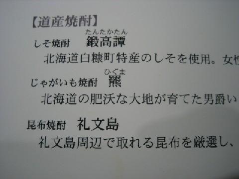 北海道1-15