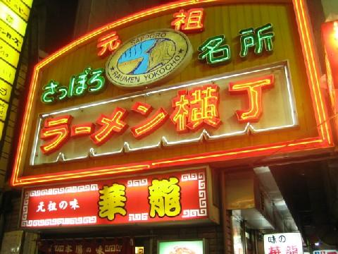 北海道1-19