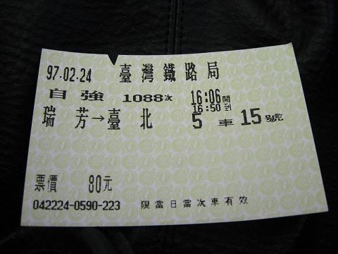 台湾4-22