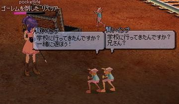 mabinogi_2005_10_09_006.jpg