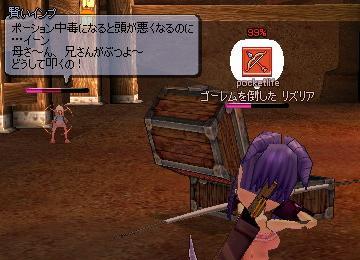 mabinogi_2005_10_09_012.jpg