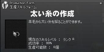 mabinogi_2005_10_23_006.jpg