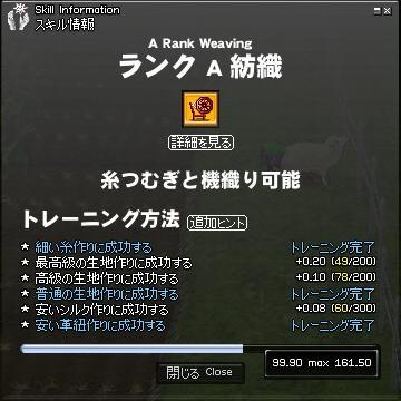 mabinogi_2005_10_23_007.jpg