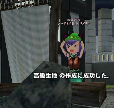 mabinogi_2005_10_23_009.jpg