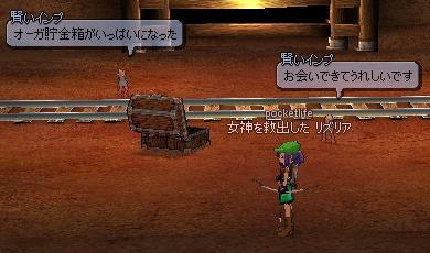 mabinogi_2005_10_26_001.jpg