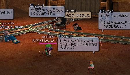 mabinogi_2005_10_26_005.jpg