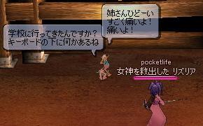 mabinogi_2005_10_29_006.jpg