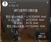 mabinogi_2006_01_19_001.jpg