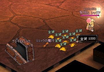 mabinogi_2006_02_07_001.jpg