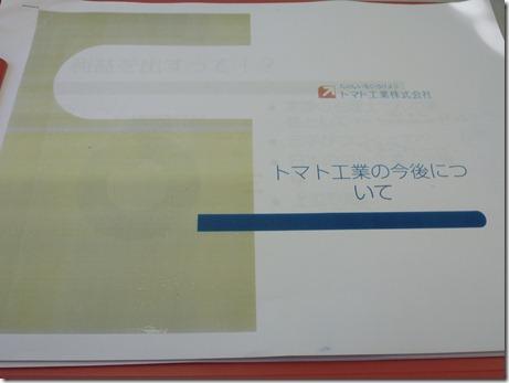 P1330864