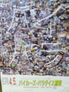 2008バイパラポスターー