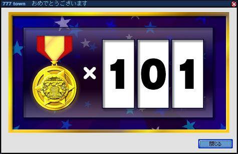 勲章100個突破