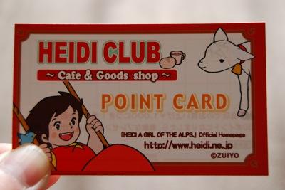ハイジクラブポイントカード