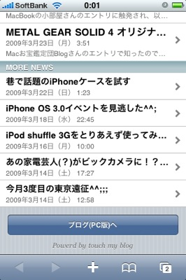 ブログ for iPhone 02