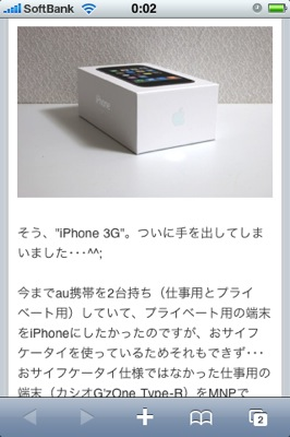 ブログ for iPhone 03