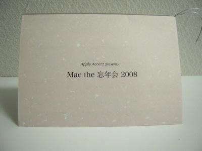 Mac the 忘年会 2008 パンフレット