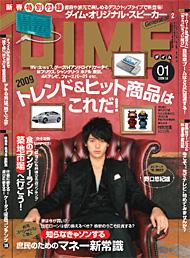 DIME 1月6日号 表紙