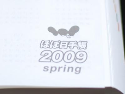 ほぼ日手帳03