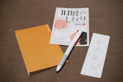 ほぼ日手帳04