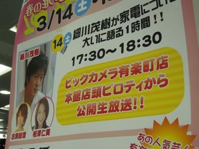 ビックカメラ有楽町店イベント案内