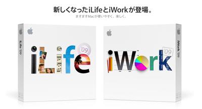 iLifeとiWorkのパッケージ