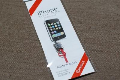 iPhone ストラップアダプタ 01