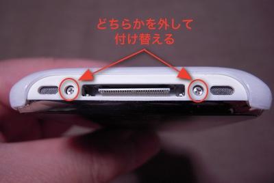 iPhone ストラップアダプタ 02