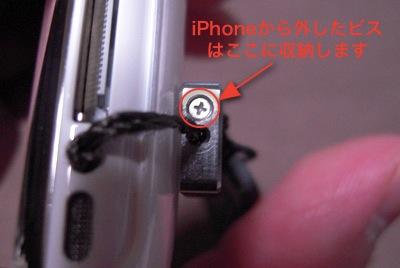 iPhone ストラップアダプタ 05