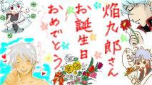 焔九郎さん誕生日絵ログ